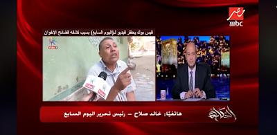 فيديوهات اليوم السابع, حظر فيديوهات اليوم السابع, فضائح مظاهرات الاخوان, عمرو اديب,