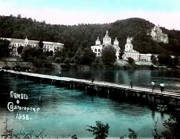Славяногорск, старые фото. Святогорская Свято-Успенская Лавра. Мост через реку Северский Донец