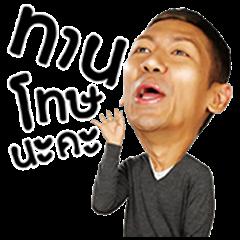 Toey Tiew Thai