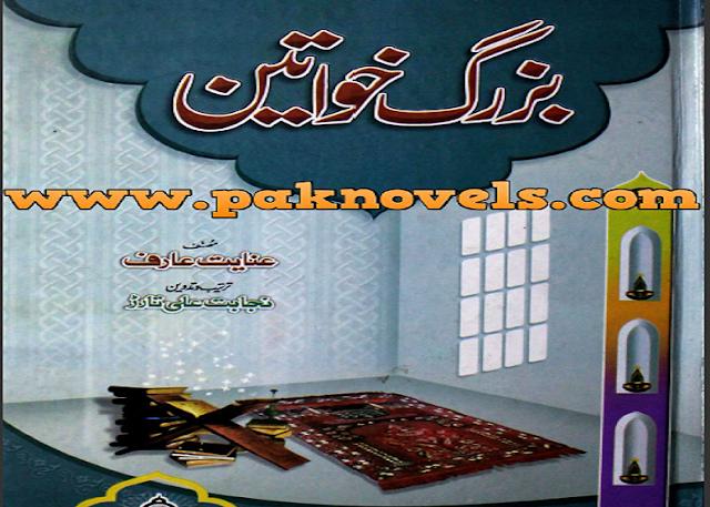 Buzurg Khawateen by Najabat Ali Tarad, Inayat Arif