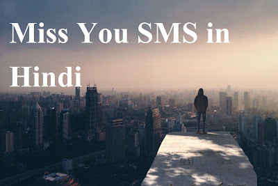 Miss You SMS in Hindi