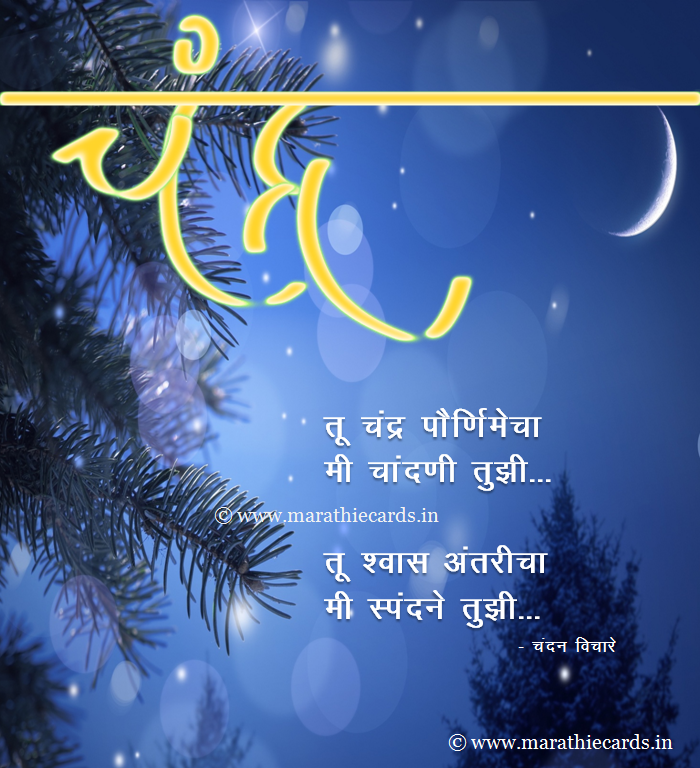 Rainy Season Wallpapers With Quotes Hd Marathi Poem For New Year Auto Design Tech