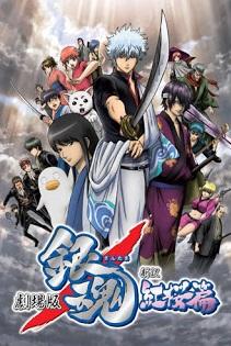 Gintama: Shinyaku Benizakura-Hen