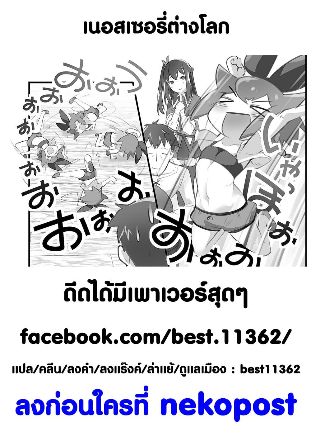 อ่านการ์ตูน Isekai Hoikuen o Hirakimashita Fusei Skill de Saikyou Loli Seirei-tachi wa Dere Dere desu ตอนที่ 2 หน้าที่ 20