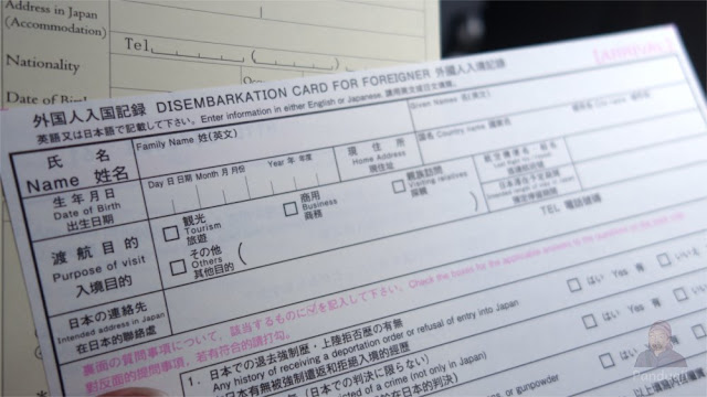 Form Imigrasi Jepang
