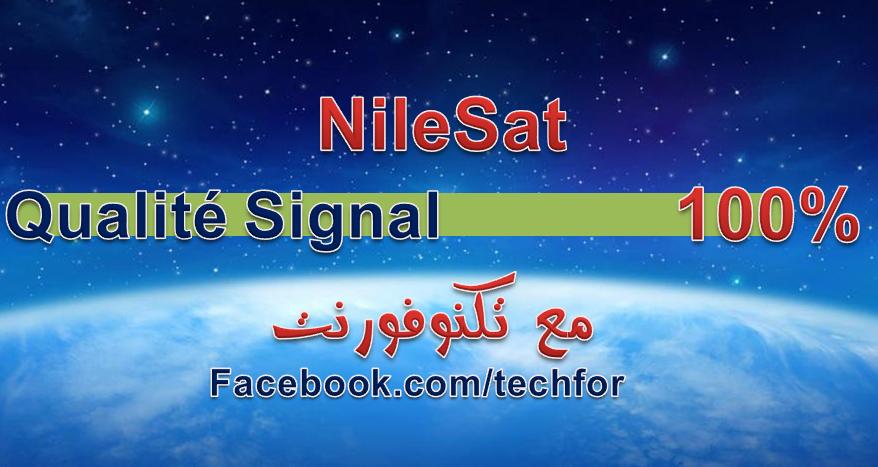 تردد واحد يضمن لك اشارة جيدة في النايل سات Nilesat تعرف عليه