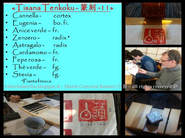 «Tisana Tenkoku - 篆刻 -11»