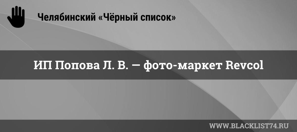 ИППопова Л.В. —фото-маркет Revcol