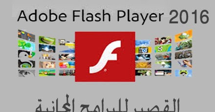 Adobe Flash Player 10 -