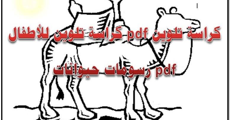 كراسة تلوين Pdf كراسة تلوين للاطفال Pdf رسومات حيوانات