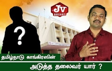 JV Breaks | Next Congress leader of TN