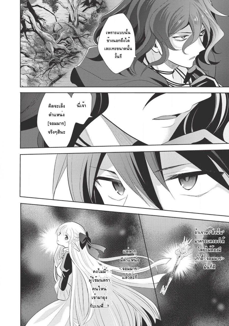 อ่านการ์ตูน Maou no Ore ga Dorei Elf wo Yome ni Shitanda ga Dou Medereba Ii ตอนที่ 8 หน้าที่ 18