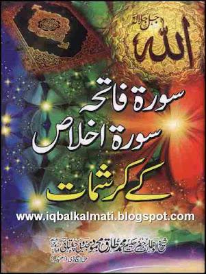 Surah Fateha Ikhlas Ke Karishmat Urdu Book