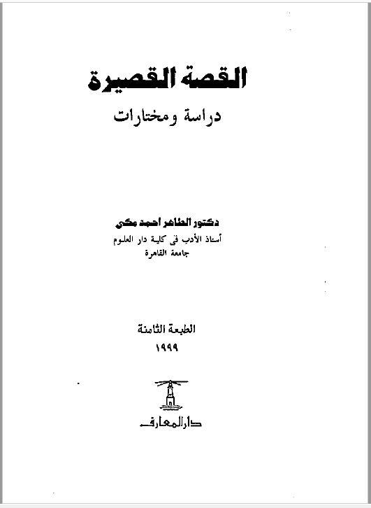 تحميل كتاب القصة القصيرة دراسة ومختارات pdf