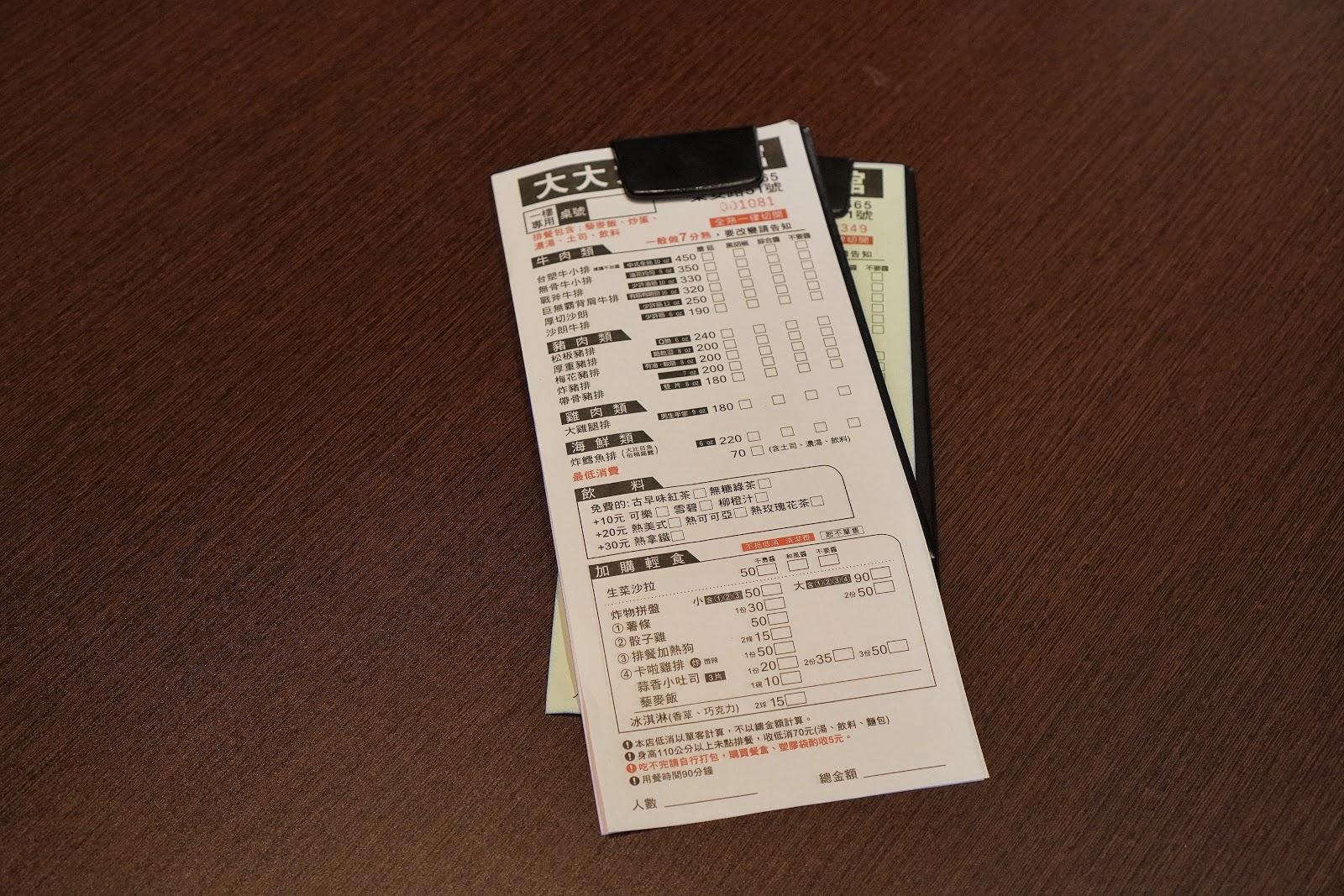 台南東區美食【大大力牛排館】一樓菜單