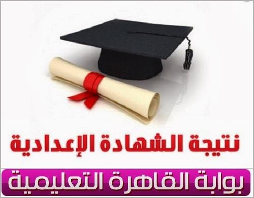 اعتماد نتيجة الشهادة الاعاديه محافظة القاهره.