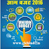 Rajasthan Budget 2017-2018 in hindi live update highlights pdf