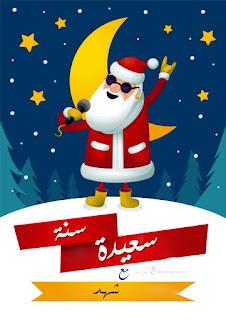 اكتب اسمك على بابا نويل 2020 سنة سعيدة مع شهد