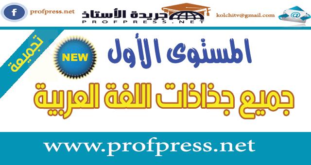 جذاذات  اللغة العربية المستوى الأول  ابتدائي 2018-2019