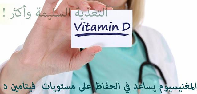 دراسة جديدة تؤكد - المغنيسيوم يساعد في الحفاظ على مستويات  فيتامين د