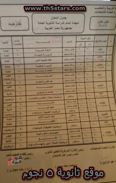 الجدول النهائي امتحانات الثانوية العامة المصرية 2016