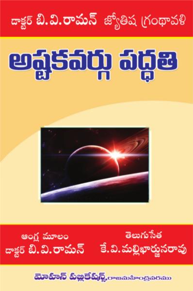అష్టకవర్గు పద్ధతి   Ashtakavargu Paddhati   GRANTHANIDHI   MOHANPUBLICATIONS   bhaktipustakalu