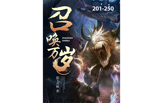 Download ePub : Long Live Summons [Chapter 201-250]