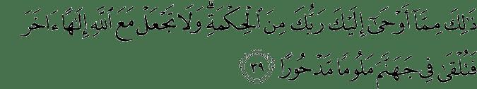 Surat Al Isra' Ayat 39