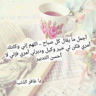 كلام عن الصباح , صباح الخير والورد والياسمين على صور جاهزة , كلمات صباحيه مكتوبة علي صور للصباح