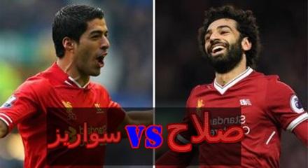 ليفربول ضد ليستر سيتي.. محمد صلاح يستهدف معادلة رقم سواريز