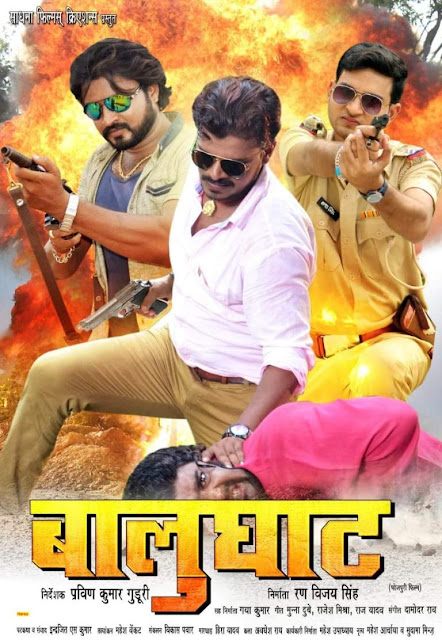 BaluGhat Bhojpuri Movie (2019): Wiki, Video, Songs, Poster, Release Date, Full Cast & Crew: Pramod Premi Yadav, Tanushree Chatterjee