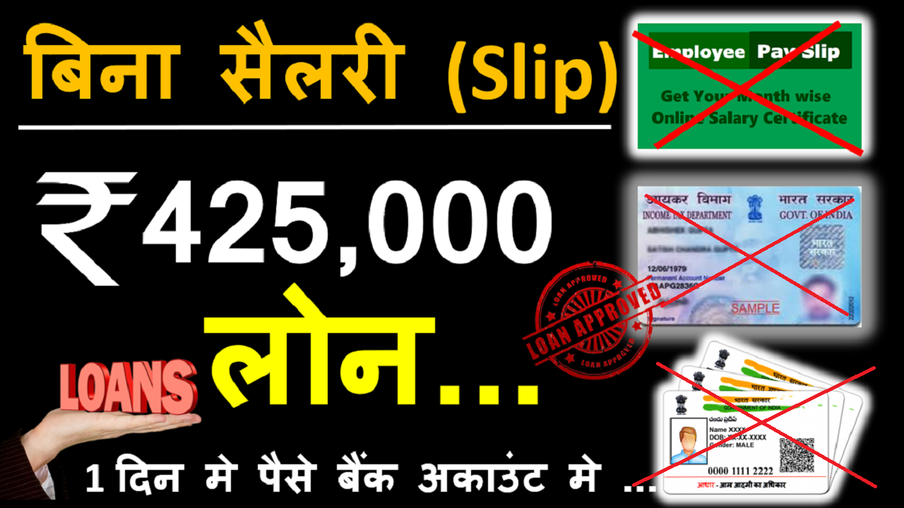 Get 5 Lac Loan Without Documents\Without Salary Slip\Without