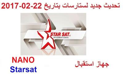 تحديث جديد ستارسات NANO Starsat   بتاريخ  22 02 2017