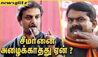 Thirumurugan explains why Seeman is not called for! May 17