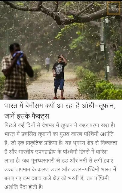 Bharat Me Be Mausam kyo Aa rha Hai Aandhi Tufan
