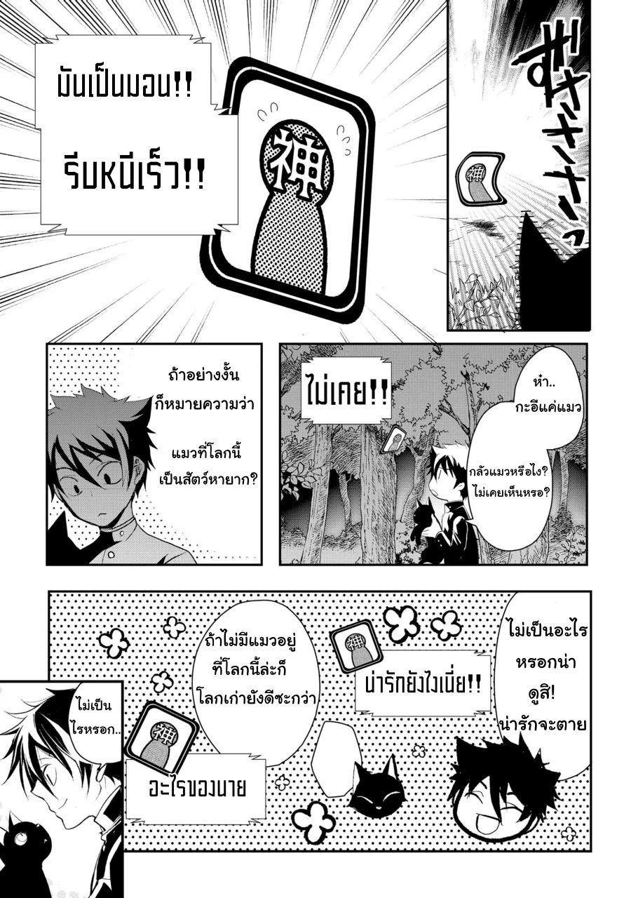 อ่านการ์ตูน Suterare Yuusha wa Kitakuchuu ตอนที่ 2 หน้าที่ 24