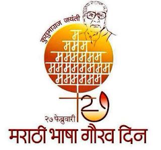 Marathi Bhasha din ,मराठी भाषा दिवस
