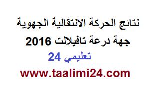 نتائج الحركة الانتقالية الجهوية جهة درعة تافيلالت 2016