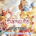 শ্রীমদ্ভাগবত গীতা  - তৃতীয় অধ্যায়  (বাংলা অনুবাদ) Bangla Gita