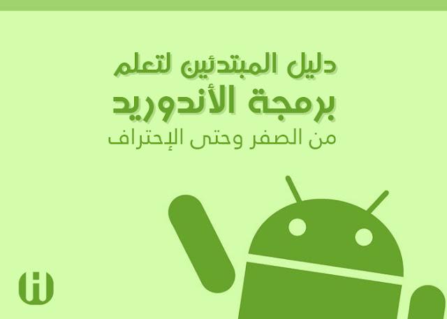 حمل كتاب المختصر المفيد في الاندرويد بالعربية