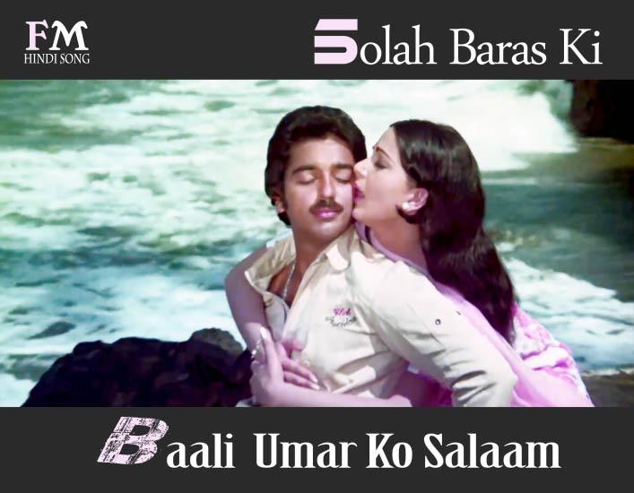 Solah-Baras-Ki-Baali-Umar-Ko-Salaam-Ek-Duje-Ke-Liye-(1981)