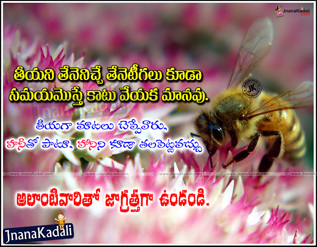 Here is Heart touching Telugu life quotes with Nice top telugu motivational quotes for face book,  Good morning greetings,Best telugu good morning wishes, Heart touching good morning wishes,  Best telugu good morning greetings, Heart touching telugu life quotes, Best telugu life quotes with heart touching images, Beautiful telugu quotes with nice images, Best famous telugu heart touching quotes,