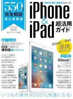 iPhone&iPad超活用ガイド 2016 [iPhone&iPad Chokatsuyo Guide]
