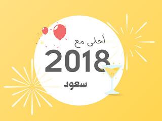 2018 احلى مع سعود