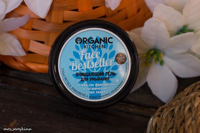 Organic Kitchen Очищающий гель для умывания  Face Bestseller