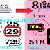 มาแล้ว...เลขเด็ดงวดนี้ 3ตัวตรงๆ หวยซอง 8เซียน งวดวันที่ 2/5/61