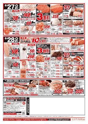 【PR】フードスクエア/越谷ツインシティ店のチラシ6月26日号