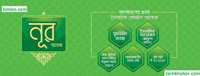 Robi-Noor-Islamic-Prepaid-Package