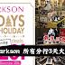 Parkson 所有分行3天大减价!最低只需RM29!疯狂大减价!