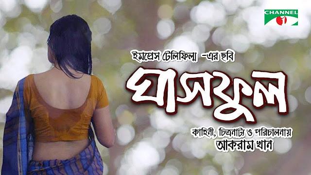 Ghashphul (2017) Bangla Movie Ft. Kazi Asif & Shaila Sabi Full HDRip 720p